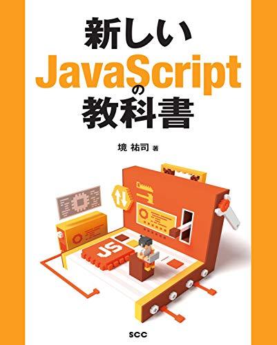 新しいJavascriptの教科書