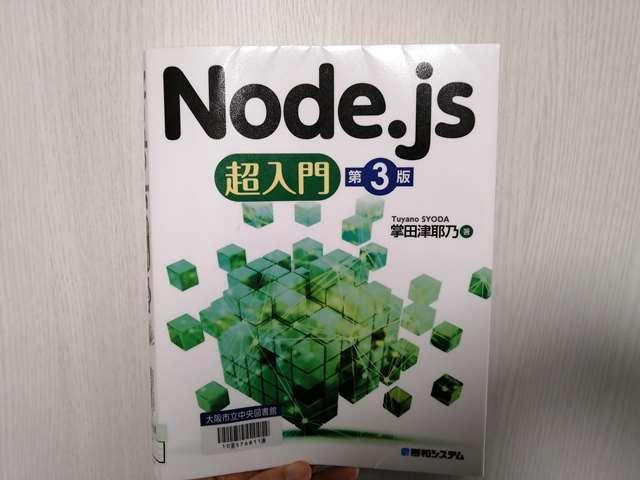 node.js超入門