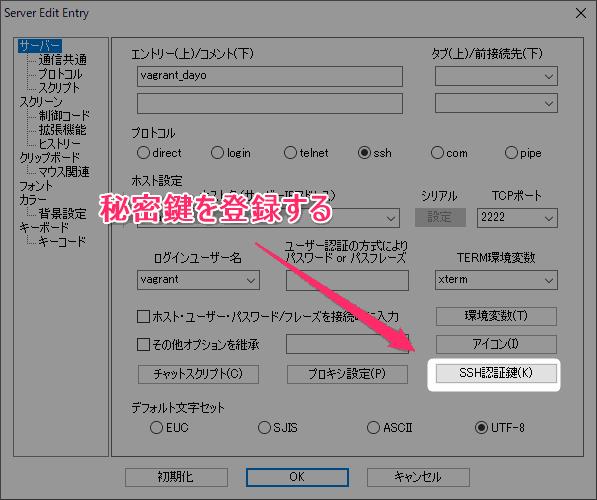 Rlogin-秘密鍵を登録