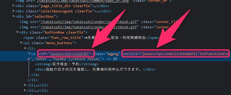 "href=""javascript:void(0)""をクリックする"