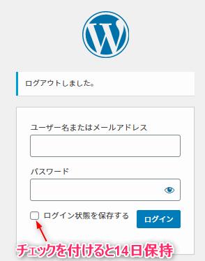 ▲Wordpressのログイン画面